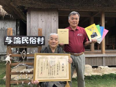 文化庁長官表彰を受賞