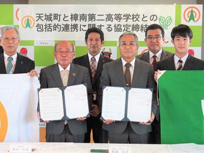 天城町と樟南二校 包括的連携協定