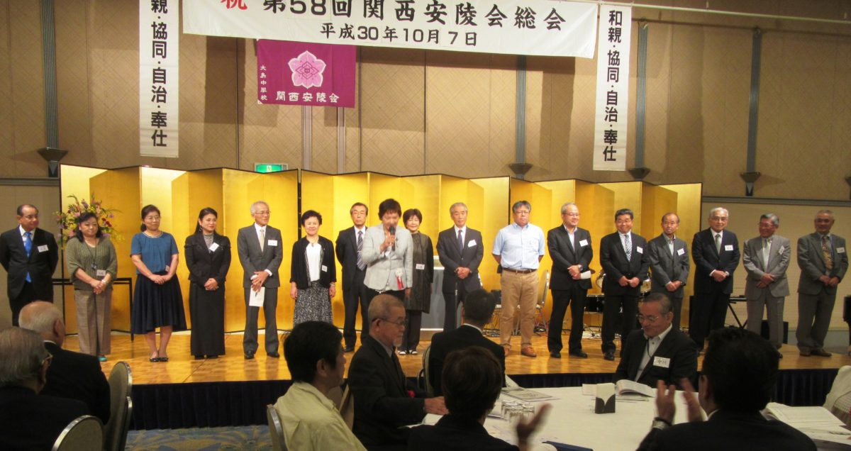 第58関西安陵会総会