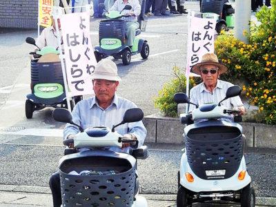 秋の交通安全運動出発式 徳之島地区
