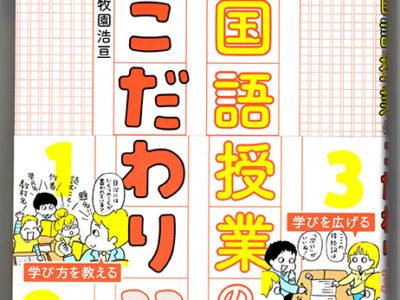 『国語授業のこだわり33』出版