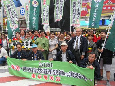 東京奄美会 渋谷おはら祭でパレード