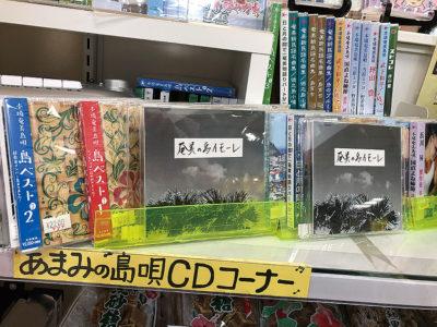 「奄美の島イモーレ」発売