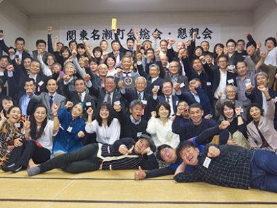 関東名瀬町会総会・懇親会