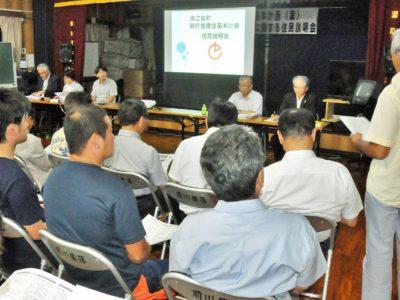 徳之島町新庁舎建設基本計画案で住民説明会