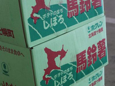 北海道産、入荷少なく上昇