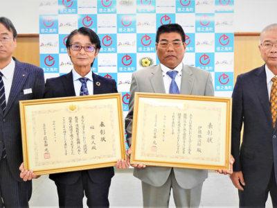 徳之島町の福教育長と伊藤さんに文科大臣表彰