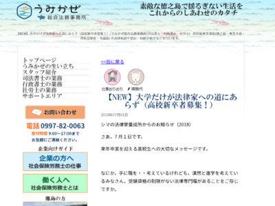 奄美から初のユースエール認定