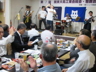 関東大島工業会総会