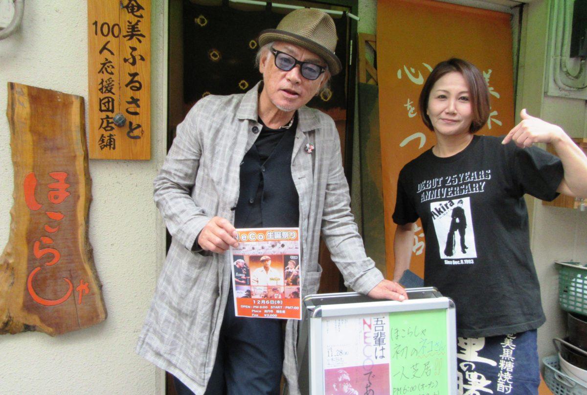 奄美出身俳優NECOさん