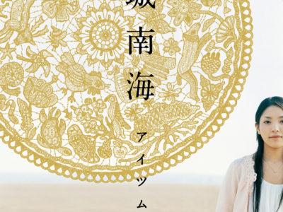 ~歌姫~城南海物語 07=デビュー曲編