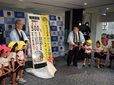 国体相撲競技まで500日
