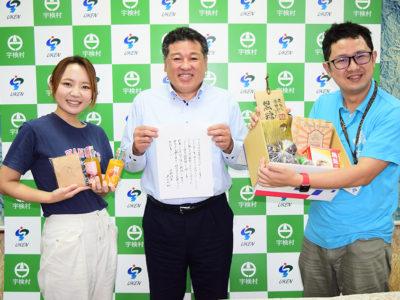 宇検村出身の学生支援