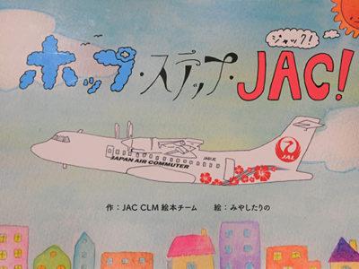 和泊町の園児に絵本贈る