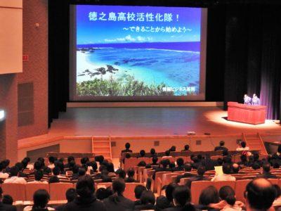 徳之島高 総合学科学習発表会
