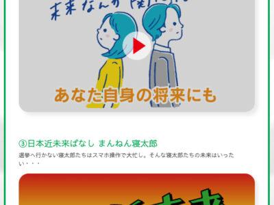 若年層向け3種類動画公開