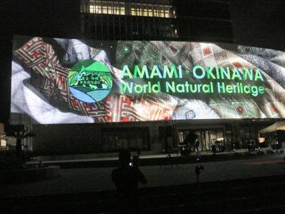 市役所壁面に巨大映像