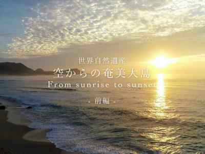 「空からの奄美大島」配信開始