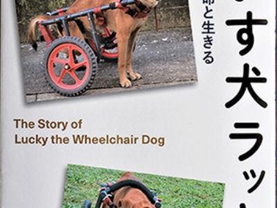 「車いす犬ラッキー」発行