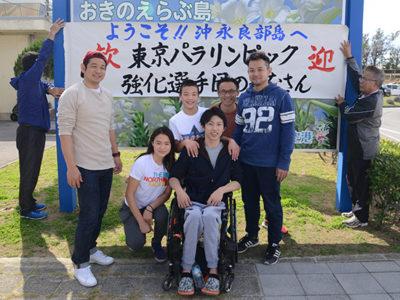 東京五輪・パラリンピック目指す