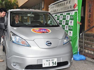 奄美市で電気自動車納車式
