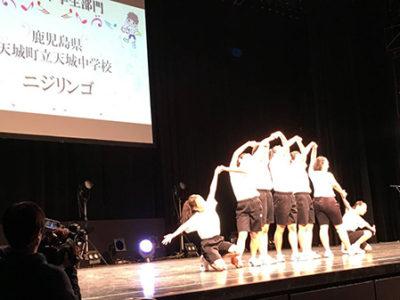 天城中ダンスユニット初出場