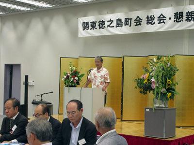 関東徳之島町会総会・懇親会