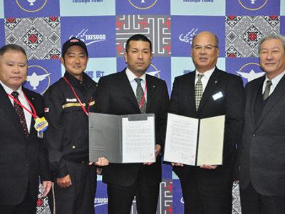 龍郷町と郵便局協定