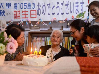 大里アキさん105歳誕生日